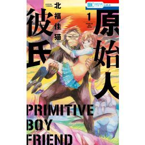 原始人彼氏 (1) 電子書籍版 / 北福佳猫 ebookjapan