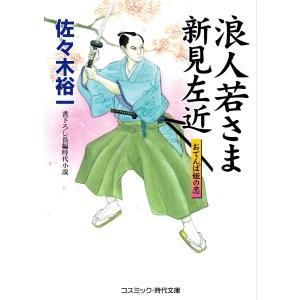 浪人若さま新見左近 おてんば姫の恋 電子書籍版 / 佐々木裕一|ebookjapan