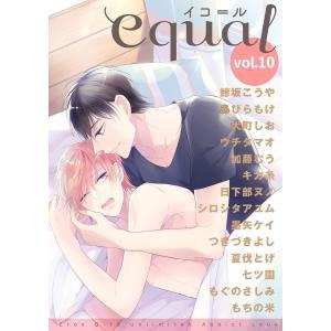 equal Vol.10 電子書籍版|ebookjapan