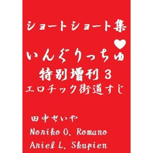 いんぐりっちゅ・特別増刊3(エロチック街道すじ):ショートショート 電子書籍版|ebookjapan