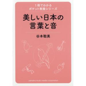 【初回50%OFFクーポン】1冊でわかるポケット教養シリーズ 美しい日本の言葉と音 電子書籍版 / 谷本 聡美|ebookjapan