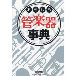 【初回50%OFFクーポン】おもしろ管楽器事典 電子書籍版 / 佐伯 茂樹|ebookjapan