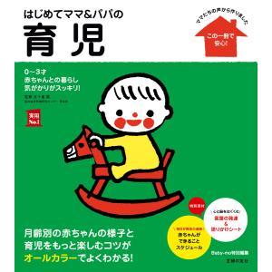 はじめてママ&パパの育児 電子書籍版 / 五十嵐 隆/主婦の友社