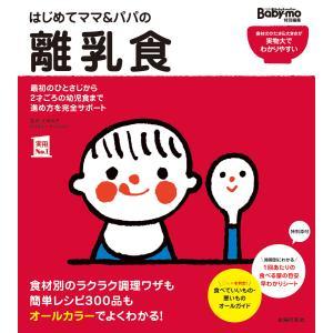 はじめてママ&パパの離乳食 電子書籍版 / 上田 玲子/主婦の友社 ebookjapan