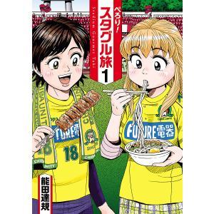 ぺろり!スタグル旅 (1) 電子書籍版 / 能田達規|ebookjapan