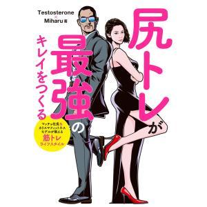 尻トレが最強のキレイをつくる 電子書籍版 / 著:Testosterone 著:Miharu|ebookjapan