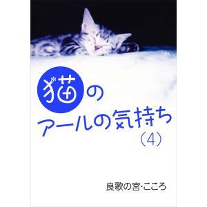 猫のアールの気持ち(4) 電子書籍版 / 良歌の宮・こころ|ebookjapan