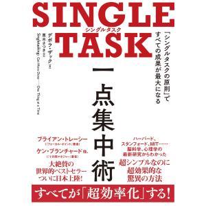 SINGLE TASK 一点集中術 電子書籍版 / デボラ・ザック/栗木さつき|ebookjapan