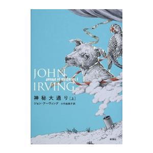 神秘大通り(上) 電子書籍版 / ジョン・アーヴィング/小竹由美子/訳