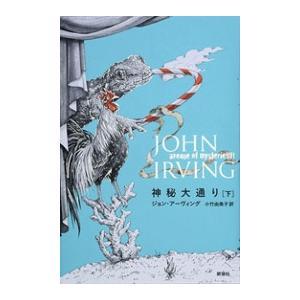 神秘大通り(下) 電子書籍版 / ジョン・アーヴィング/小竹由美子/訳