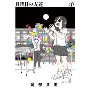 月曜日の友達 (1) 電子書籍版 / 阿部共実