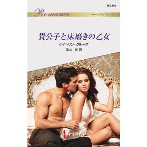 貴公子と床磨きの乙女 電子書籍版 / ケイトリン・クルーズ 翻訳:深山咲|ebookjapan