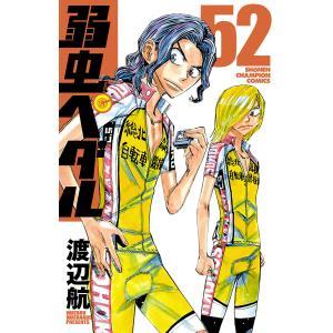 弱虫ペダル (52) 電子書籍版 / 渡辺航