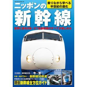 ニッポンの新幹線 電子書籍版 / 笠倉出版社|ebookjapan