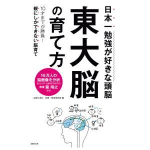 【初回50%OFFクーポン】東大脳の育て方 電子書籍版 / 瀧 靖之/主婦の友社 知育・教育取材班|ebookjapan