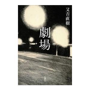 劇場 電子書籍版 / 又吉直樹