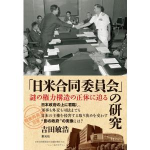 「日米合同委員会」の研究 電子書籍版 / 吉田敏浩
