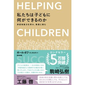 私たちは子どもに何ができるのか ― 非認知能力を育み、格差に挑む 電子書籍版 / 著:ポール・タフ ...