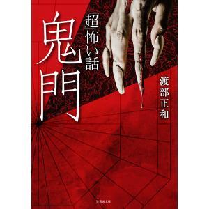「超」怖い話 鬼門 電子書籍版 / 著:渡部正和 ebookjapan