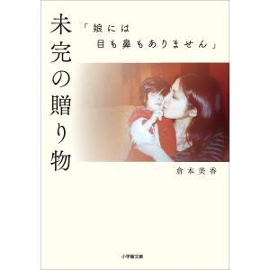 未完の贈り物 「娘には目も鼻もありません」 電子書籍版 / 倉本美香|ebookjapan