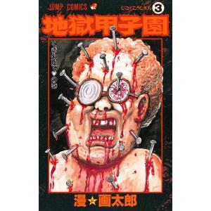 【初回50%OFFクーポン】地獄甲子園 (3) 電子書籍版 / 漫☆画太郎|ebookjapan
