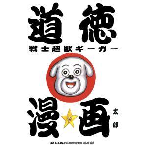 道徳戦士超獣ギーガー 電子書籍版 / 漫☆画太郎|ebookjapan
