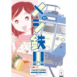 メシ鉄!!! (1) 電子書籍版 / YASCORN やすこーん