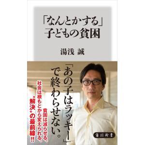 「なんとかする」子どもの貧困 角川新書 湯浅誠 著者 の商品画像|ナビ