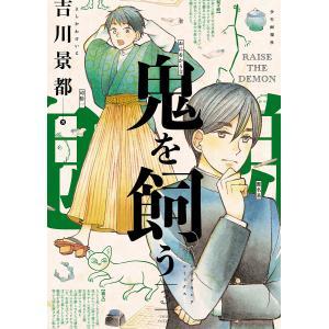 【初回50%OFFクーポン】鬼を飼う (3) 電子書籍版 / 吉川景都 ebookjapan