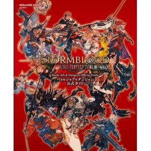 ファイナルファンタジーXIV: 紅蓮のリベレーター バトルジョブ&ダンジョン公式ガイド 電子書籍版 ...