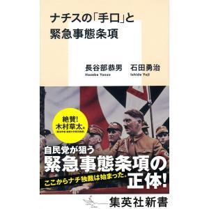 ナチスの「手口」と緊急事態条項 電子書籍版 / 長谷部恭男/石田勇治