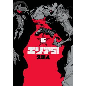 エリア51 15巻(完) 電子書籍版 / 久正人|ebookjapan