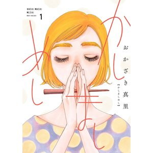 かしましめし (1) 電子書籍版 / おかざき真里|ebookjapan