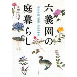 六義園の庭暮らし 柳沢信鴻『宴遊日記』の世界 電子書籍版 / 小野佐和子