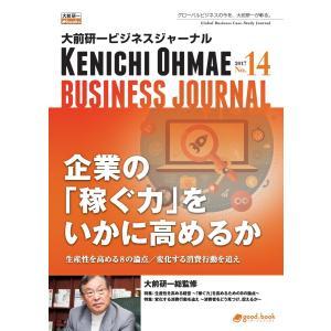 【初回50%OFFクーポン】大前研一ビジネスジャーナル No.14(企業の「稼ぐ力」をいかに高めるか〜生産性を高める8の論点/変化する消費行動を追え|ebookjapan