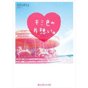 キミ色の片想い。 電子書籍版 / 著者:AKuBiy|ebookjapan