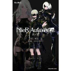 小説NieR:Automata(ニーアオートマタ) 長イ話 電子書籍版 / 著者:映島巡 監修:ヨコオタロウ|ebookjapan