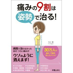 痛みの9割は姿勢で治る! 電子書籍版 / 著:矢上裕|ebookjapan