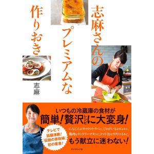 志麻さんのプレミアムな作りおき 電子書籍版 / 志麻|ebookjapan