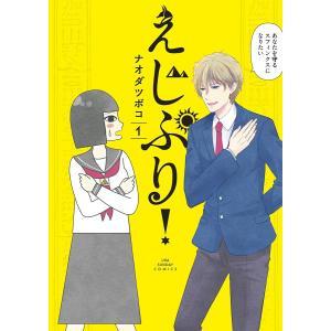 えじぷり! (1) 電子書籍版 / ナオダ ツボコ|ebookjapan