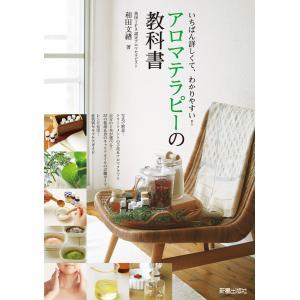 アロマテラピーの教科書 電子書籍版 / 著:和田文緒 ebookjapan