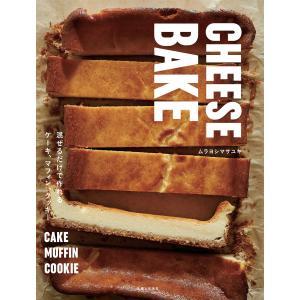 CHEESE BAKE 電子書籍版 / ムラヨシマサユキ ebookjapan