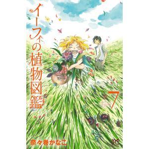 イーフィの植物図鑑 (7) 電子書籍版 / 奈々巻かなこ|ebookjapan