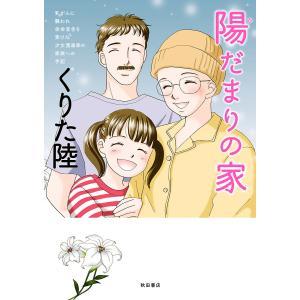 乳がんに襲われ余命宣告を受けた少女漫画家の家族への手記 陽だまりの家 電子書籍版 / くりた陸|ebookjapan