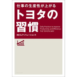 仕事の生産性が上がる トヨタの習慣 電子書籍版 / 著者:(株)OJTソリューションズ|ebookjapan