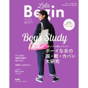 LaLa Begin 10・11 2017 電子書籍版 / LaLa Begin編集部|ebookjapan