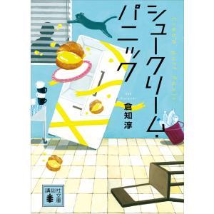 【初回50%OFFクーポン】シュークリーム・パニック 電子書籍版 / 倉知淳|ebookjapan