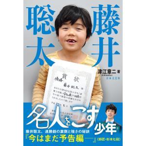 【初回50%OFFクーポン】藤井聡太 名人をこす少年 電子書籍版 / 著:津江章二