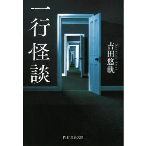 一行怪談 電子書籍版 / 著:吉田悠軌