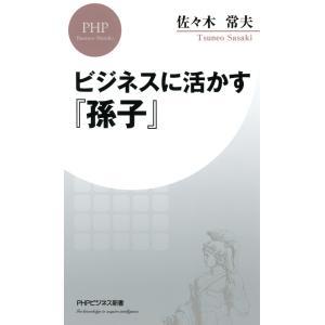 【初回50%OFFクーポン】ビジネスに活かす『孫子』 電子書籍版 / 著:佐々木常夫 ebookjapan